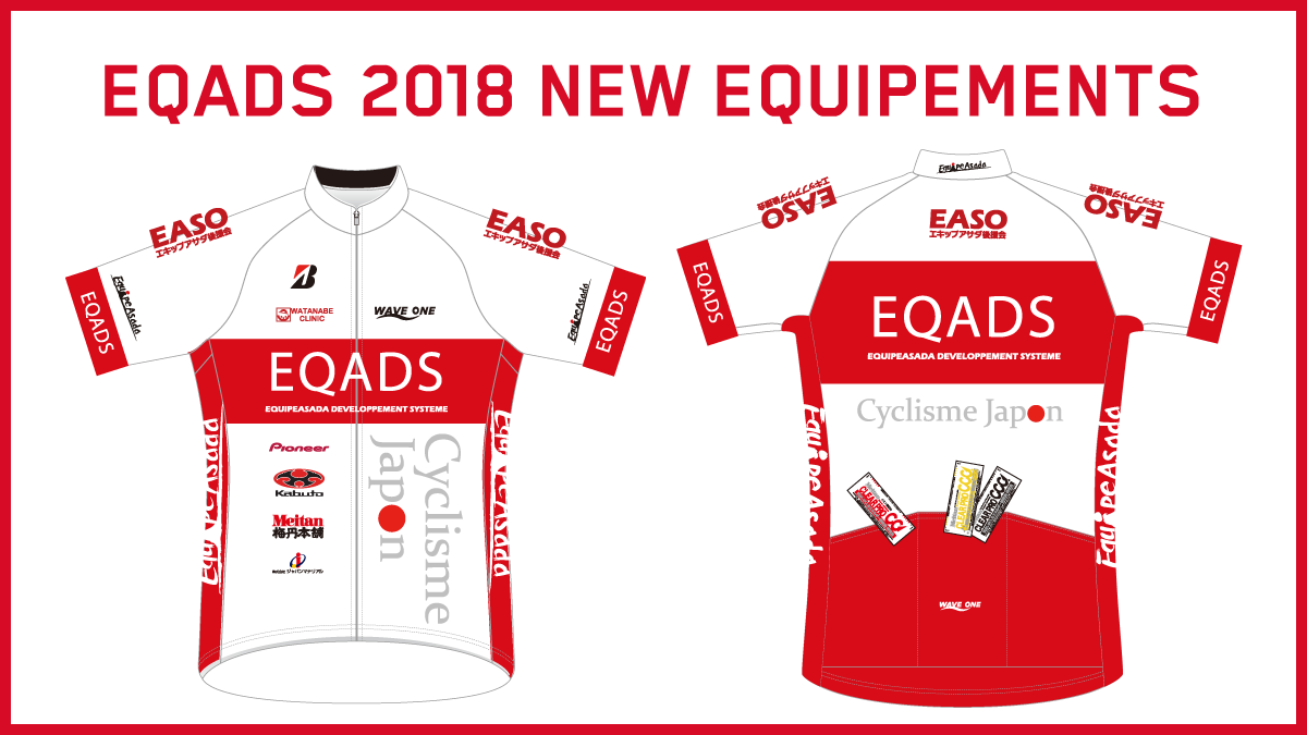 EQADS 2018 NEW EQUIPEMENTS